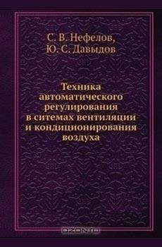 Tehnika_regulirovaniya.jpg