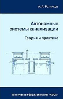 avtonom_system_kanalizacii.jpg