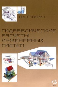 gidrorachety_injener_system.jpg