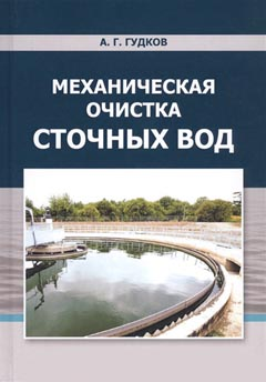meh_ochistka_stok_vod.jpg