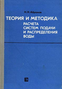 metodika_podachi_vody.jpg