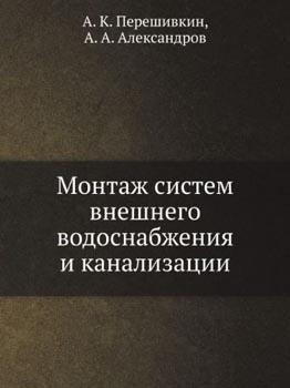 montaj_vneshnego_vodosnab.jpg