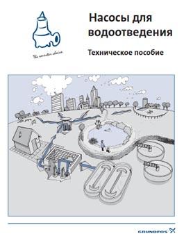 nasosi_dlya_vodootvod.jpg