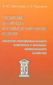 otoplenie_ventilaciya_svistunov.jpg