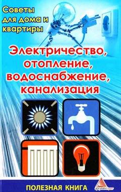 otoplenie_vjdosnab_kanaliz.jpg