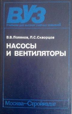 poljakov_nasosy_i_ventiljatory.jpg