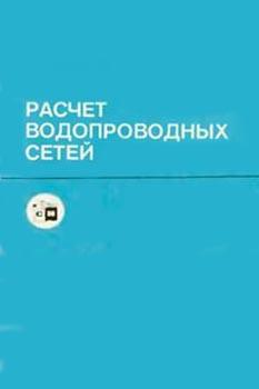 raschet_vodosetei.jpg