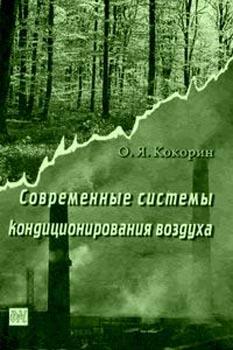 sovremen_systemi_condishn.jpg