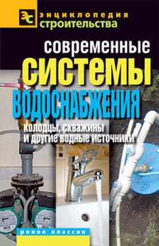 sovremennie_sistemi_vodosnabzheniya.jpg
