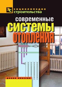 sovremennie_systemy_otopleniya.jpg
