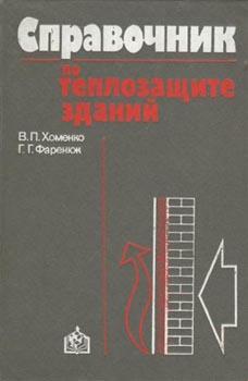 spravochnik_teplozachita_zdanii.jpg