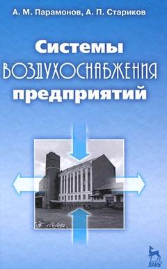 sys_vozduhosnab_predpriyatii.jpg