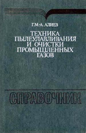 tehnika_pyleulavlivaniya.jpg
