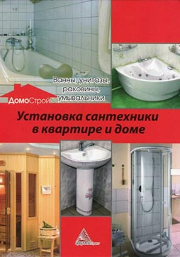 ustanovka_santehniki_doma.jpg
