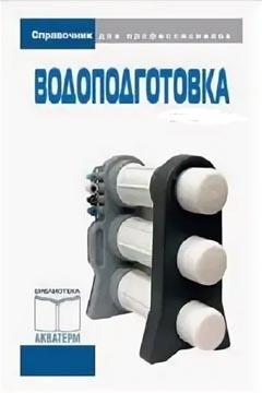 vodopodgotovka_spravochnik.jpg