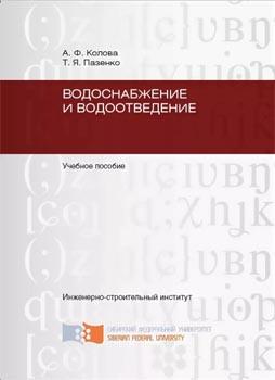 vodosnab_vodootved.jpg