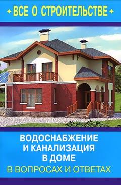 vopros_otvet_vodosnab.jpg